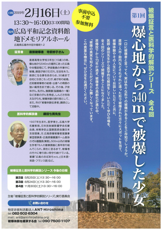 190216被爆証言と医科学的解説シリーズ第1回寺前妙子さんチラシ